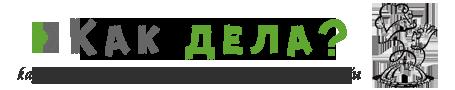 kagdela.ru